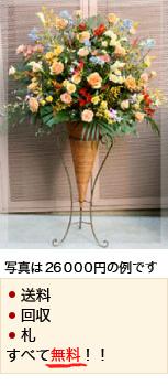 スタンド花 コーン型