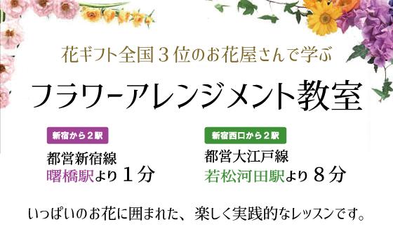 フラワーアレンジメント教室|東京|新宿